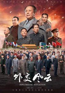 Série télé Diplomatic Situation poster